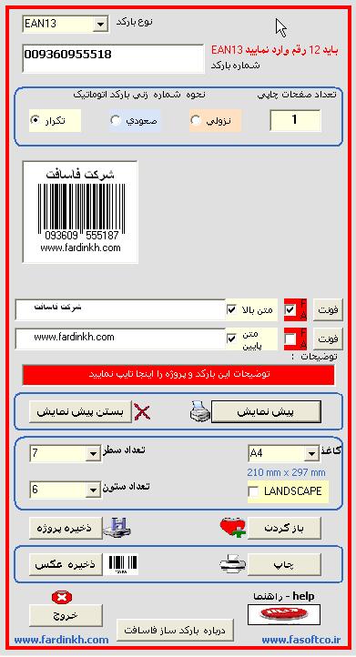 نرم افزار بارکد ساز هوشمند فارسی فاسافت نسخه سه