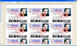 نرم افزار چاپ کارت شناساییگروهی