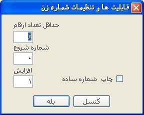 نرم افزار شماره زن فاکتور و شماره ساز اتوماتیک فارسی فاسافت
