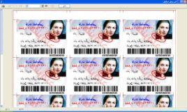 نرم افزار ساخت گروهی و اتوماتیک کارت شناسایی