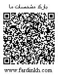 نرم افزار ساخت بارکد دوبعدی فاسافت qrcode 2d