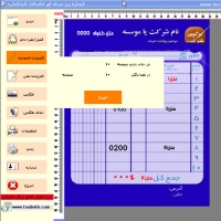شماره زن فاکتور نسخه استاندارد فاسافت