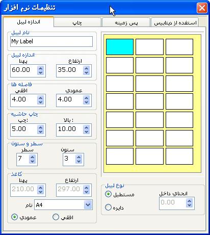 نرم افزار لیبل فارسی