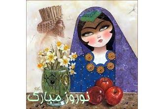 گروه نرم افزاری فاسافتکو نوروز این جشن دیرینه پارسیان را به شما تبریک میگوید