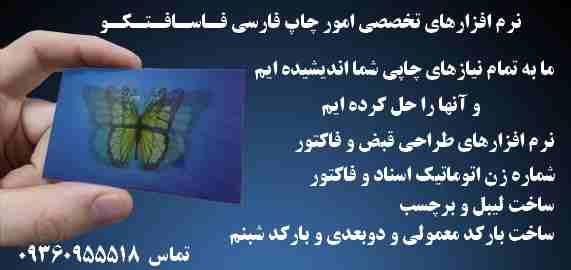 نرم افزار چاپ فارسی